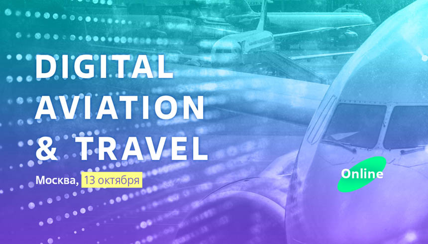 Участие в Digital Aviation & Travel Forum